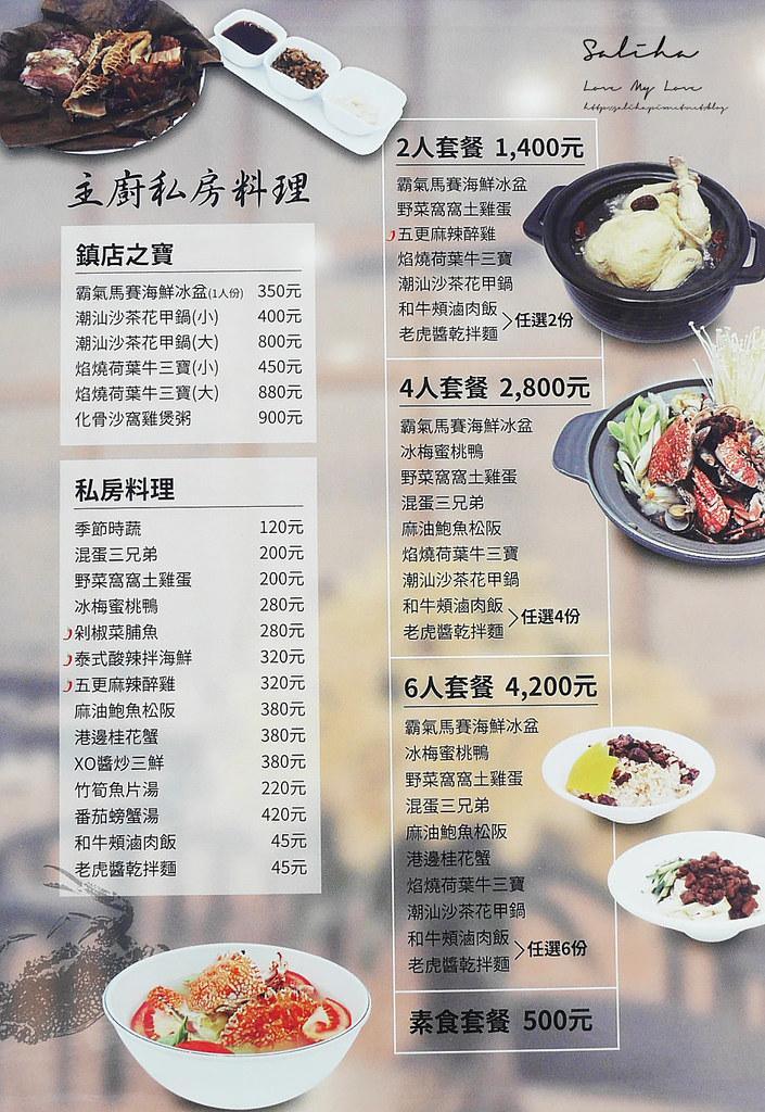 基隆外木山喫吧海鮮菜單價位訂位menu價格低消用餐時間 (2)