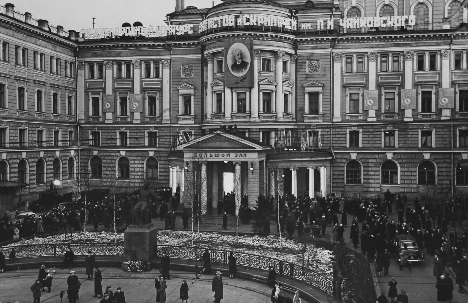 1958. Первый Международный конкурс имени П.И. Чайковского. Большой зал консерватории
