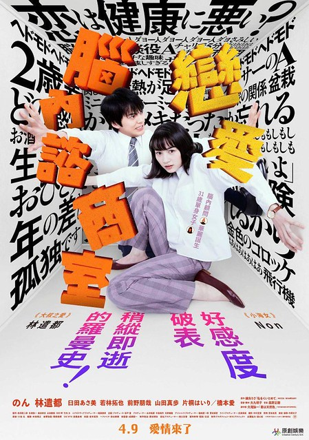 The Movie posters & stills of Japanese Movie 《戀愛腦內諮商室 》(私をくいとめて/Hold Me Back) will be launching from Apr 9 onwards, Taipei, Taiwan, SJKen.
