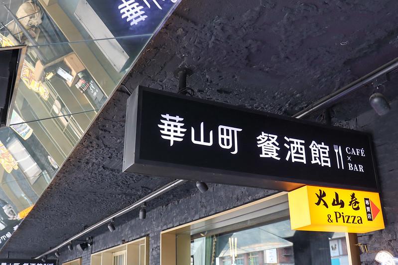 台北天成文旅-華山町