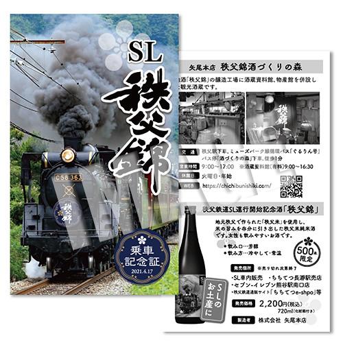 4/17(土)SL秩父錦号☆乗車記念証