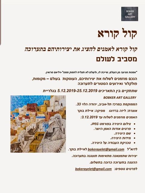 ציירות מודרניות איילת בוקר היוצרות האמניות הציירות הישראליות העכשוויות המודרניות