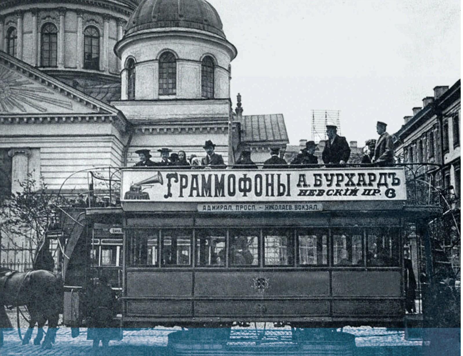 25. 1906. Конка на Лиговском проспекте