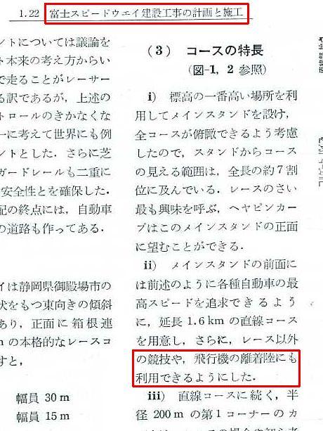 富士スピードウェイのストレートは飛行機の滑走路にできる (1)