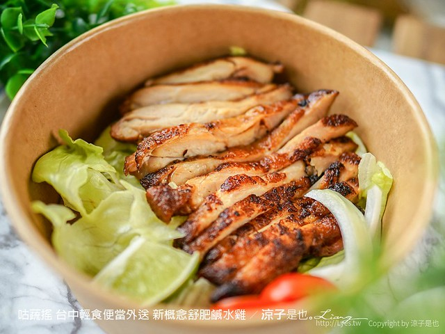 咕蔬搖 台中輕食便當外送 新概念舒肥鹹水雞