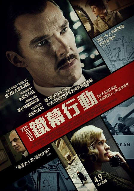 The Movie posters & stills of US movie 電影《鐵幕行動》(The Courier/Ironbark) will be launching from Apr 9 onward in Taiwan.