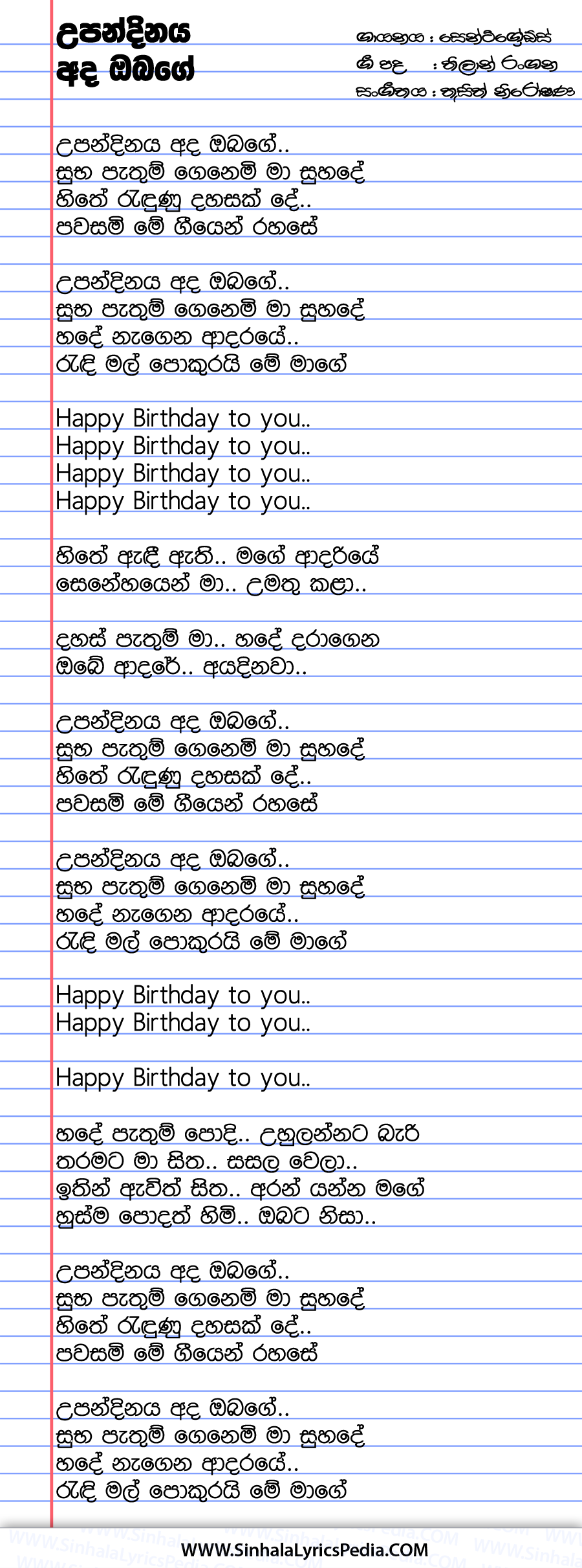 Upandinaya Ada Obage (The Birthday Song) Song Lyrics