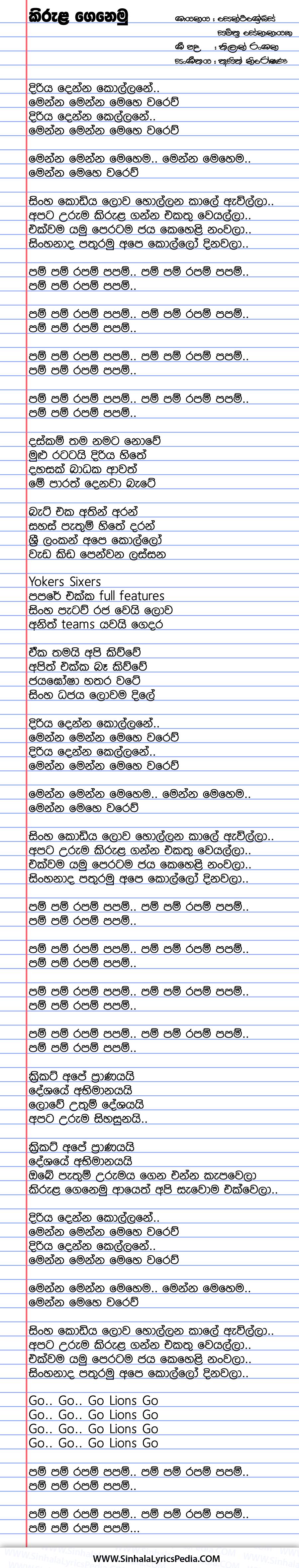 Diriya Denna Kollane (Kirula Genemu) Song Lyrics