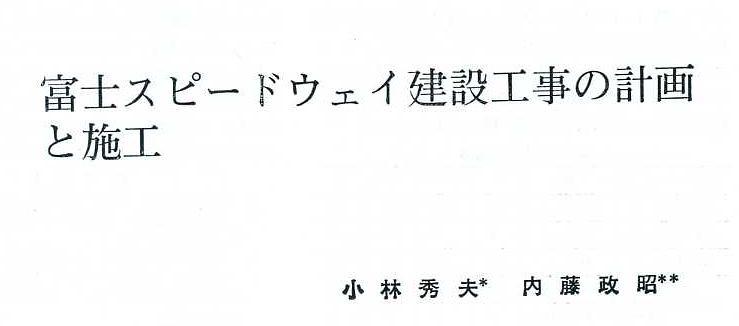 富士スピードウェイのストレートは飛行機の滑走路にできる (7)