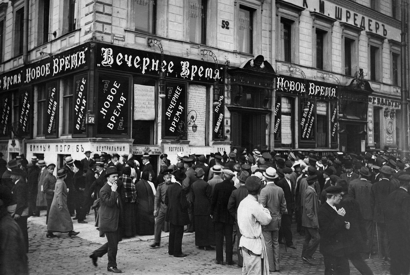 46. 1914. Публика перед редакцией газет «Новое время» и «Вечернее время».Август