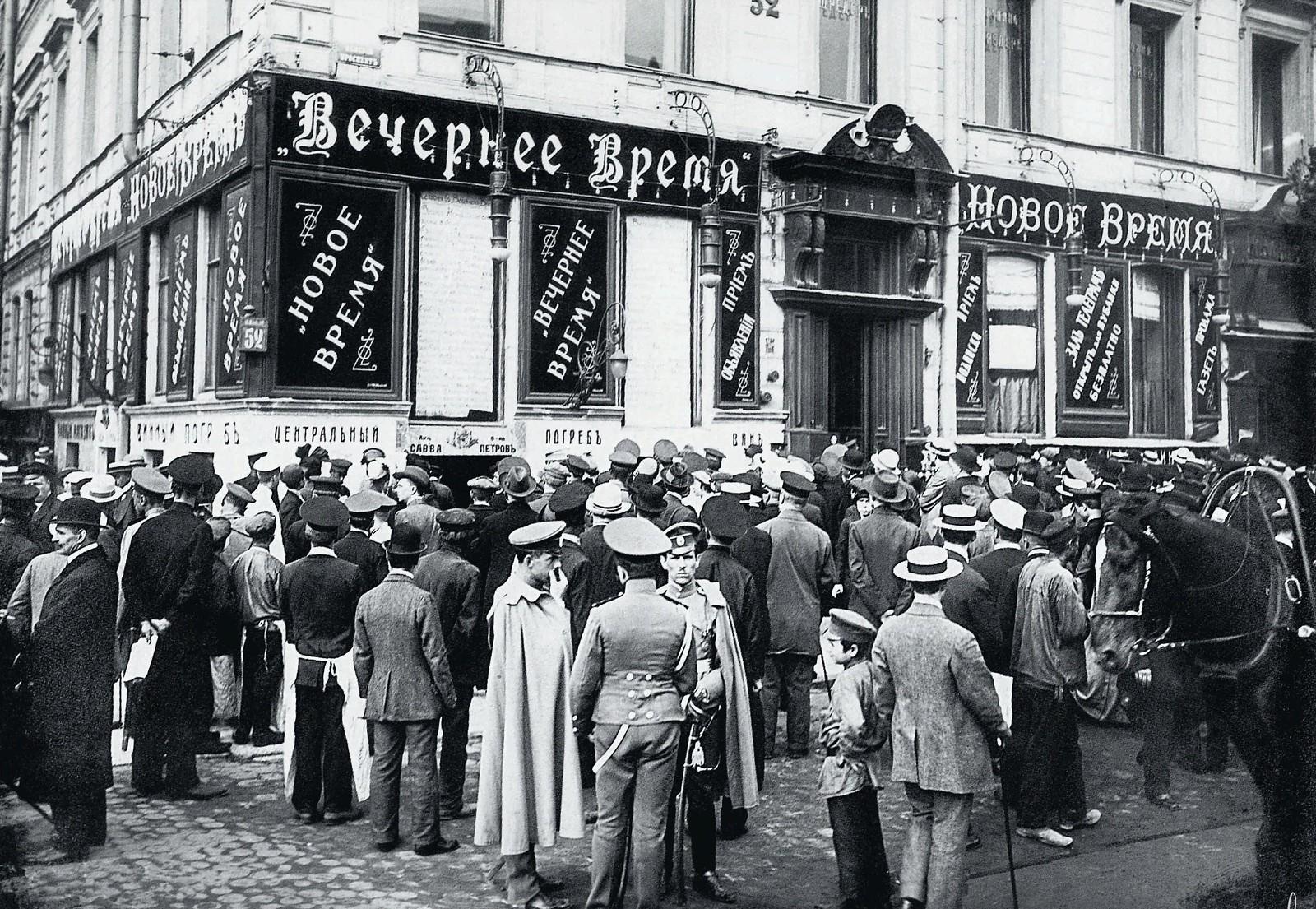 45. 1914. Публика перед редакцией газет «Новое время» и «Вечернее время».Август