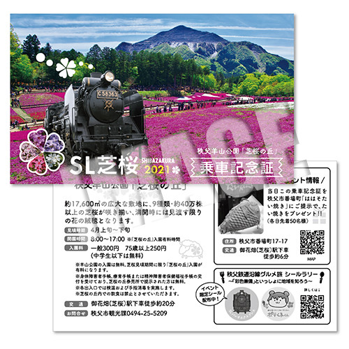 4/23(金)~25(日)SL芝桜号☆乗車記念証