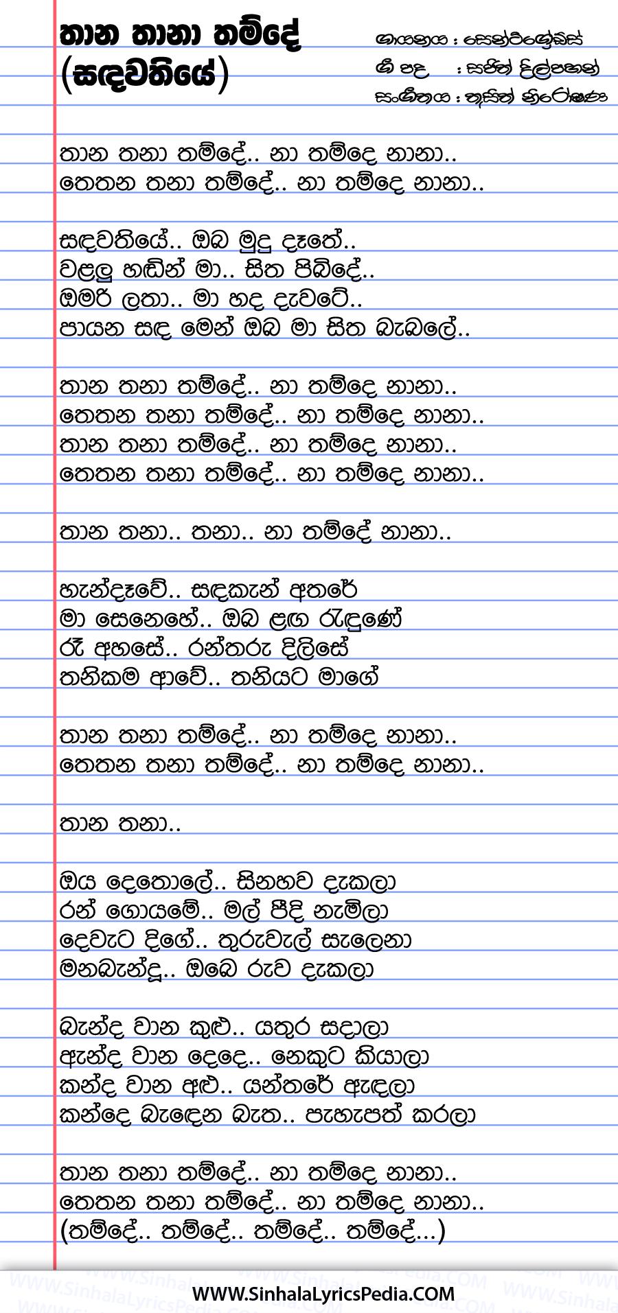 Thana Thana Thamde (Sandawathiye) Song Lyrics