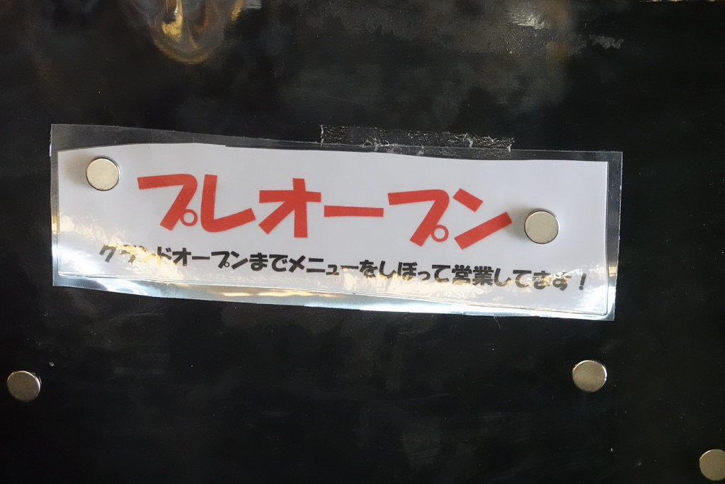 はましょう(落合南長崎)