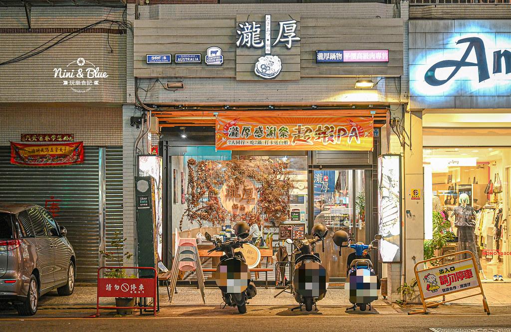 BOB火鍋 瀧厚火鍋 大坑東山路美食39