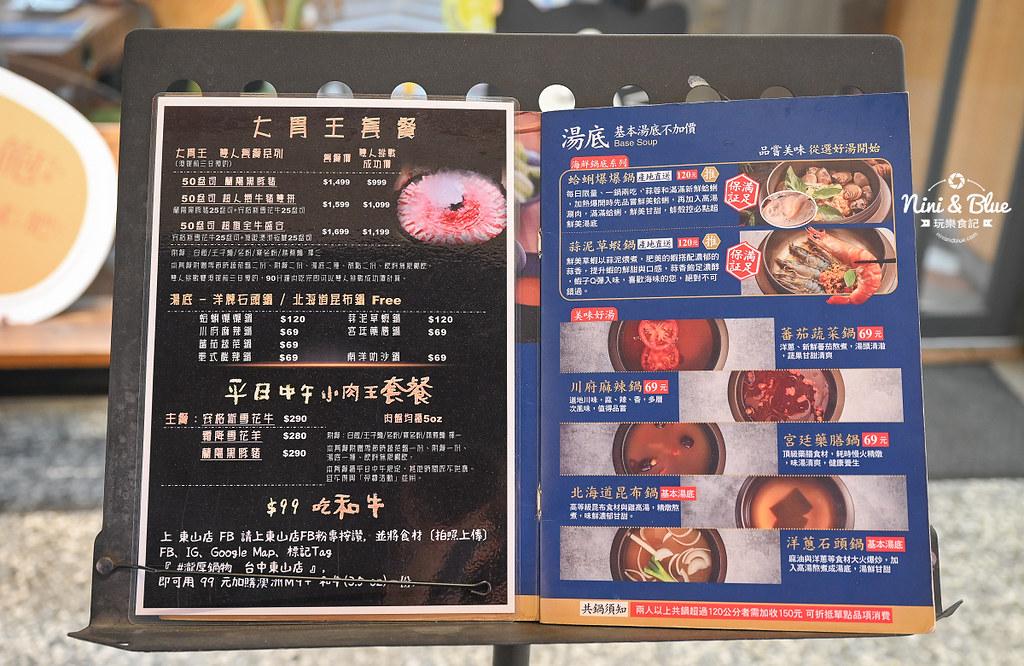 BOB火鍋 瀧厚火鍋 大坑東山路美食04