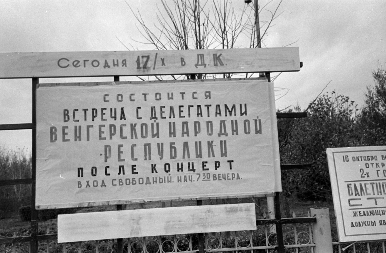 26. Колхоз под названием «XXII съезд КПСС». Дом культуры