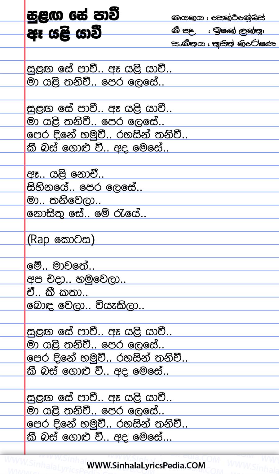 Sulanga Se Pawee Song Lyrics