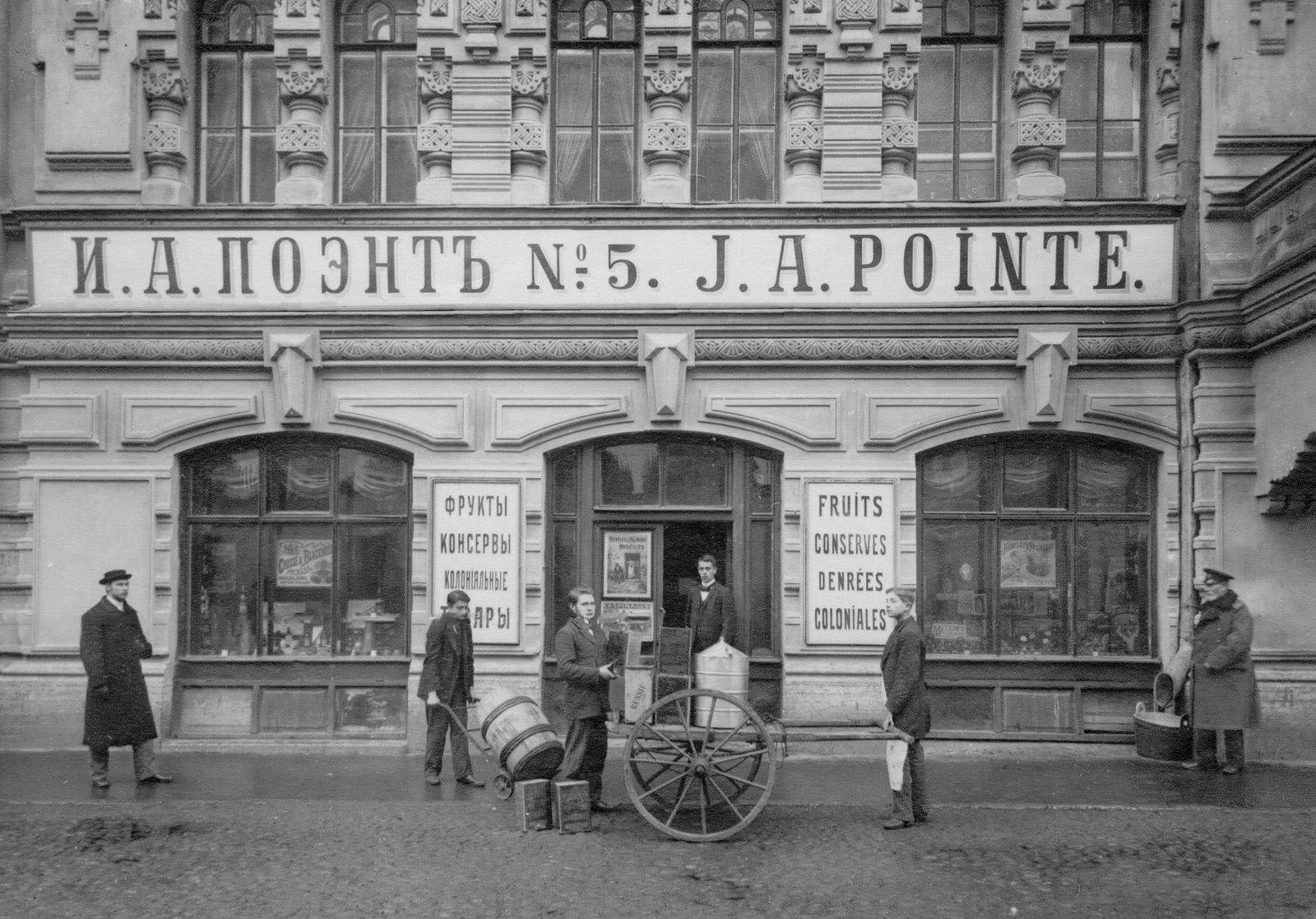 70. 1900-е. Фруктовый магазин И.А.Поэнта