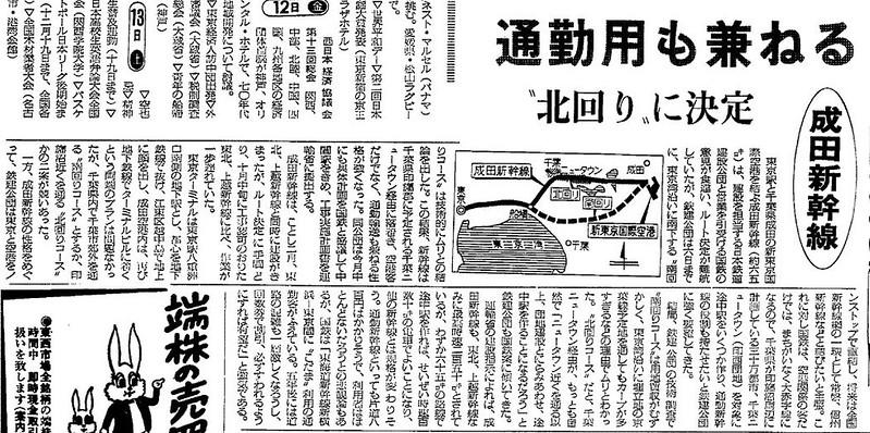 成田新幹線ルートと千葉ニュータウン (2)