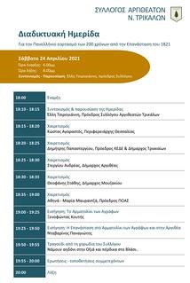 Πρόσκληση και πρόγραμμα 2 4-4-2021-2