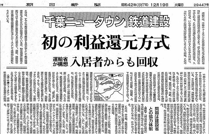 成田新幹線ルートと千葉ニュータウン (14)