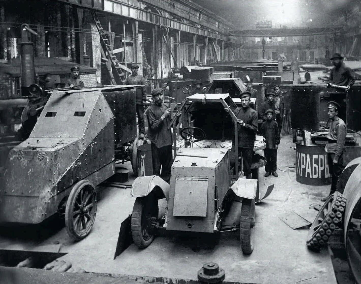 85. 1914-1917. Бронирование автомобилей на Ижорском заводе, Колпино