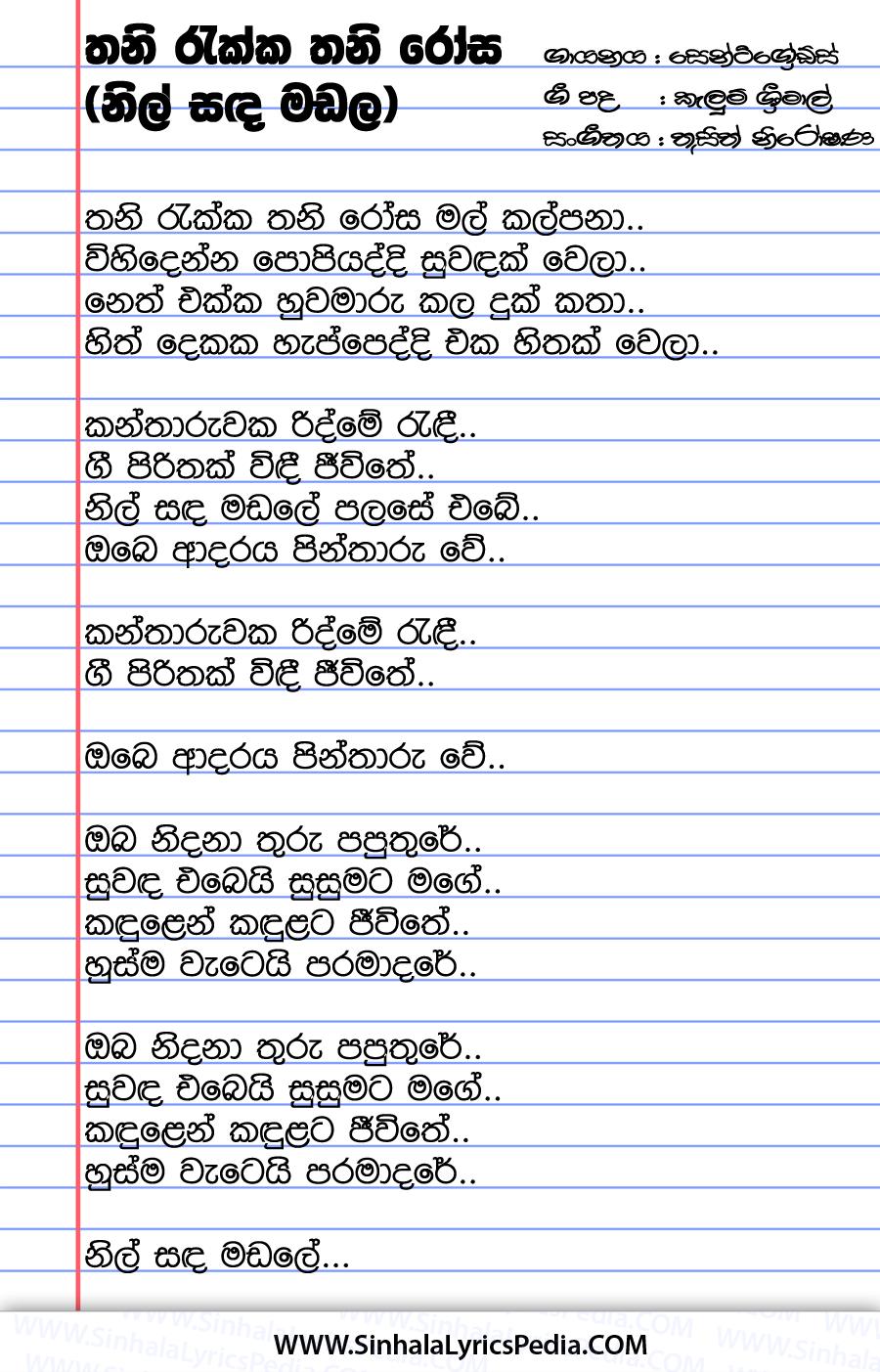 Thani Rakka Thani Rosa (Nil Sanda Madala) Song Lyrics