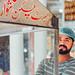 Street Vendor, Faisalabad Pakistan