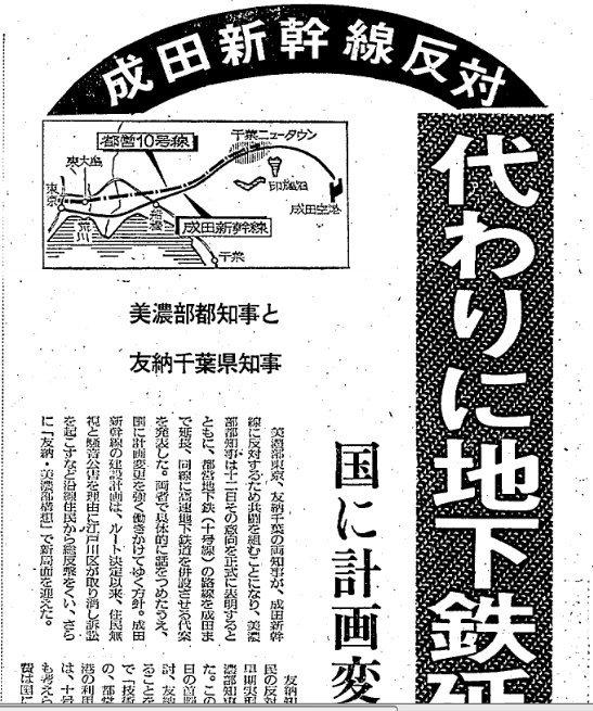 成田新幹線ルートと千葉ニュータウン (13)