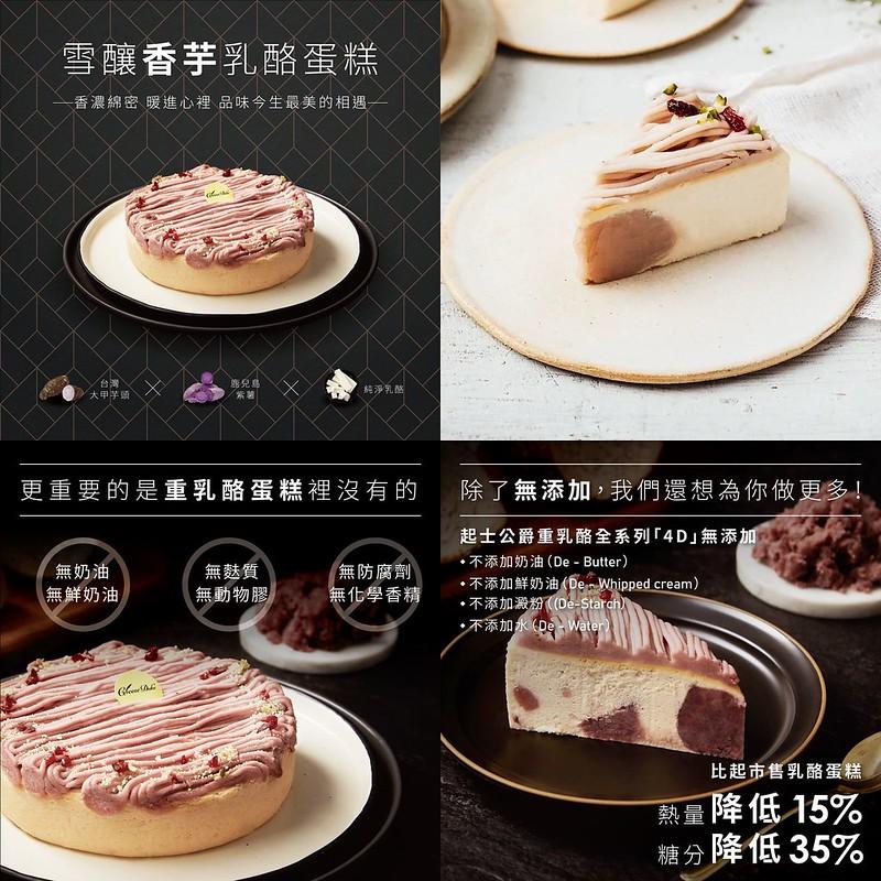 母親節蛋糕推薦|起士公爵-乳酪蛋糕x查理布朗-青森蘋果