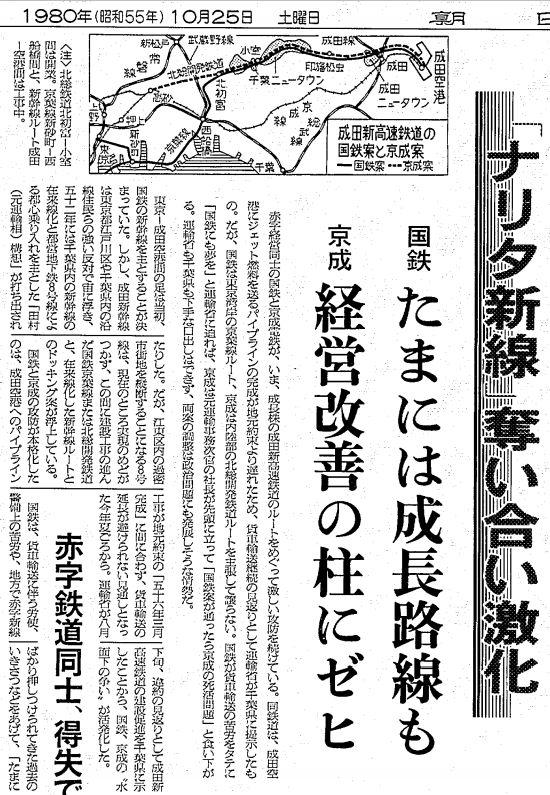 成田新幹線ルートと千葉ニュータウン (18)