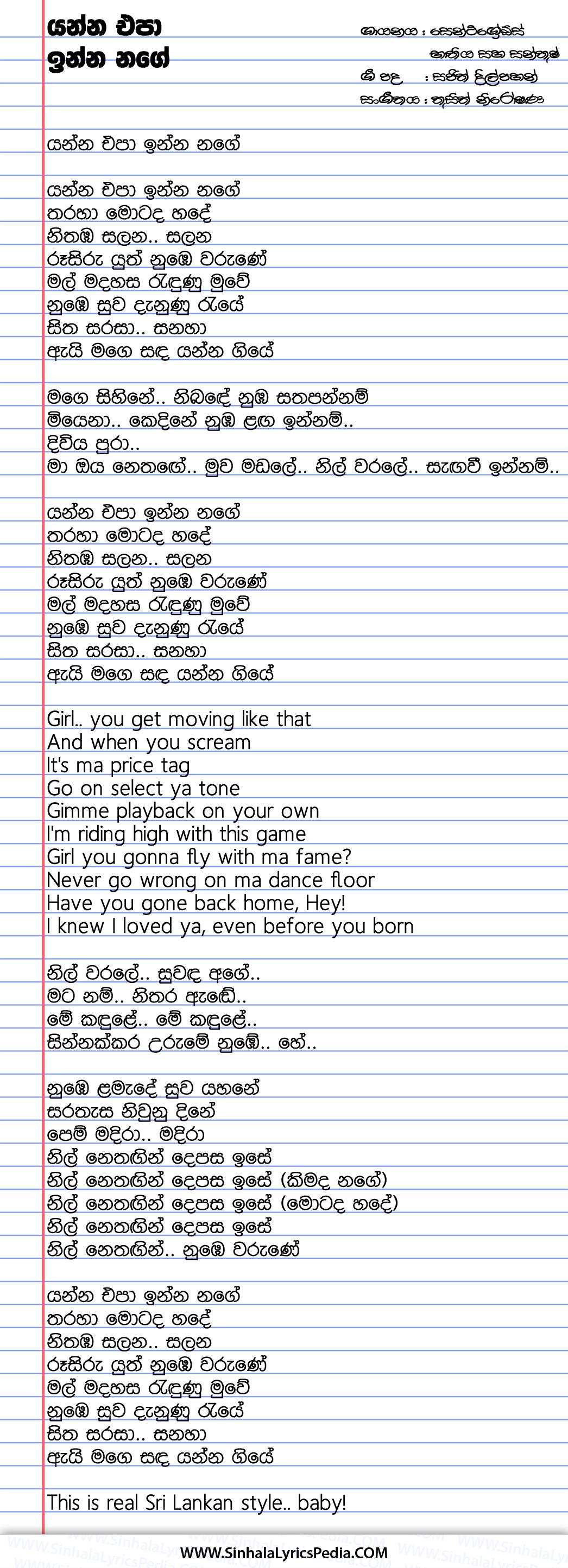Yanna Epa Inna Nage Song Lyrics