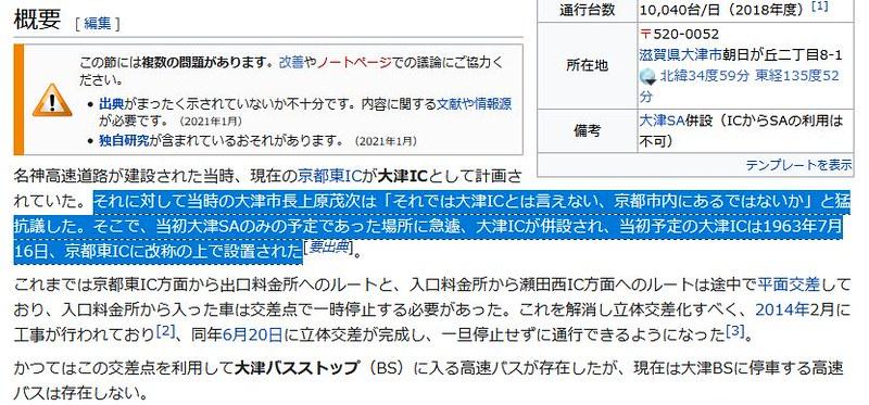 名神高速道路 京都東と大津 (5)