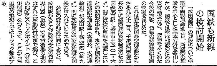 成田空港への国鉄未成線 (2)