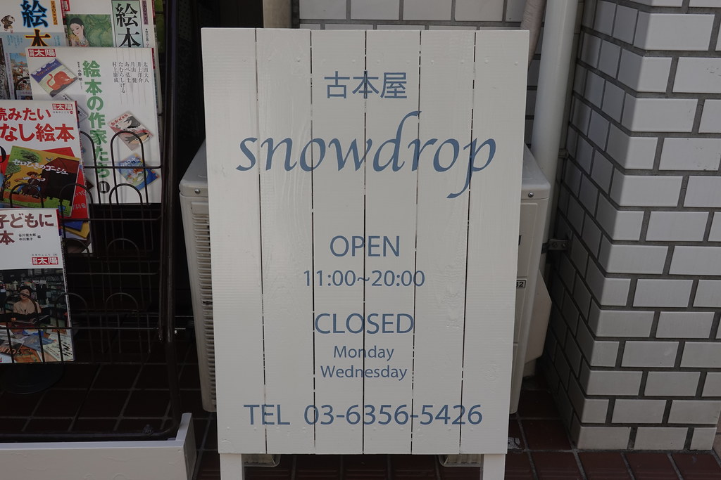 snowdrop(江古田)