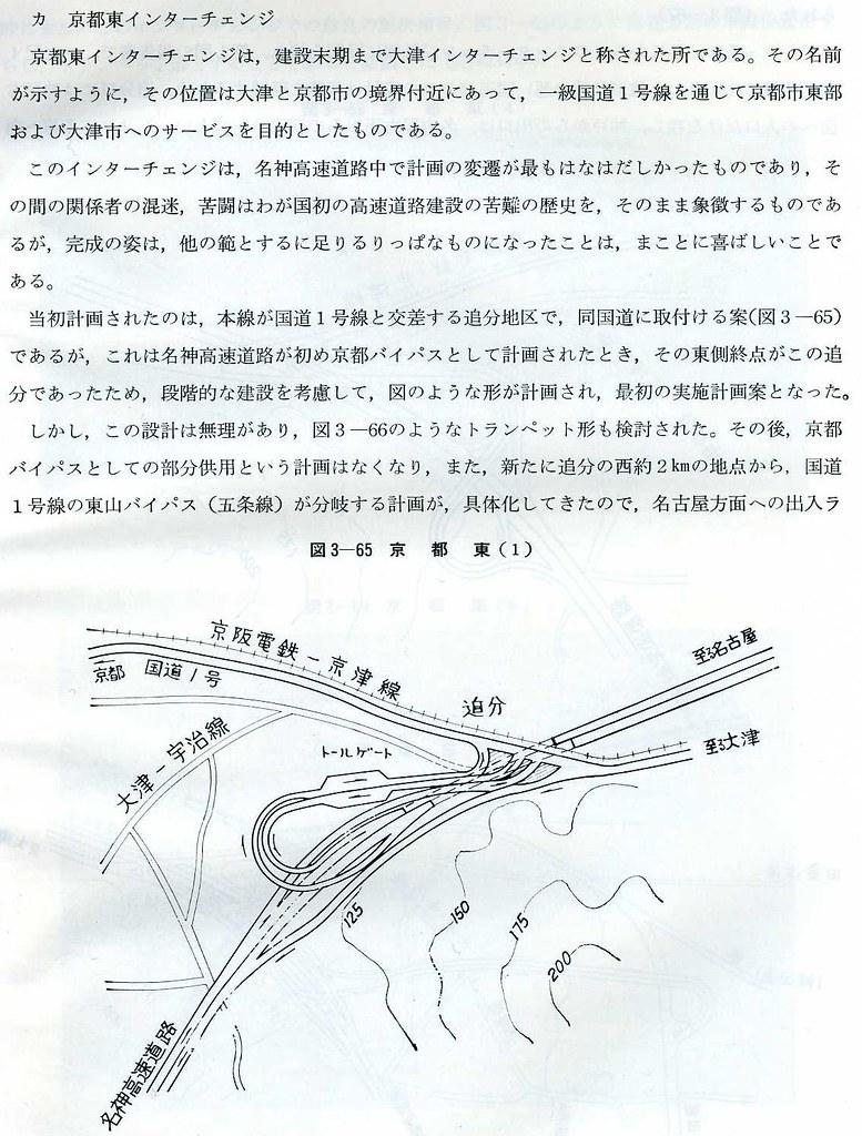 名神高速道路 京都東と大津 (6)
