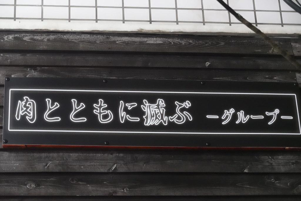 ひなた(江古田)