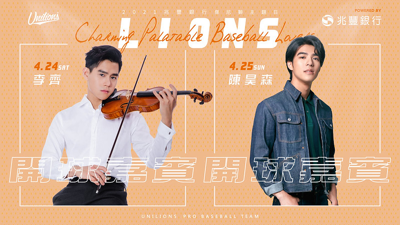 小提琴家李齊、演員陳昊森。(圖/統一提供)