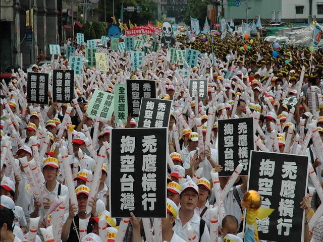 2007年9月8日,銀行員工會全國聯合會「反亂併,嗆金改」遊行。(圖片來源:全國金融業工會聯合總會)