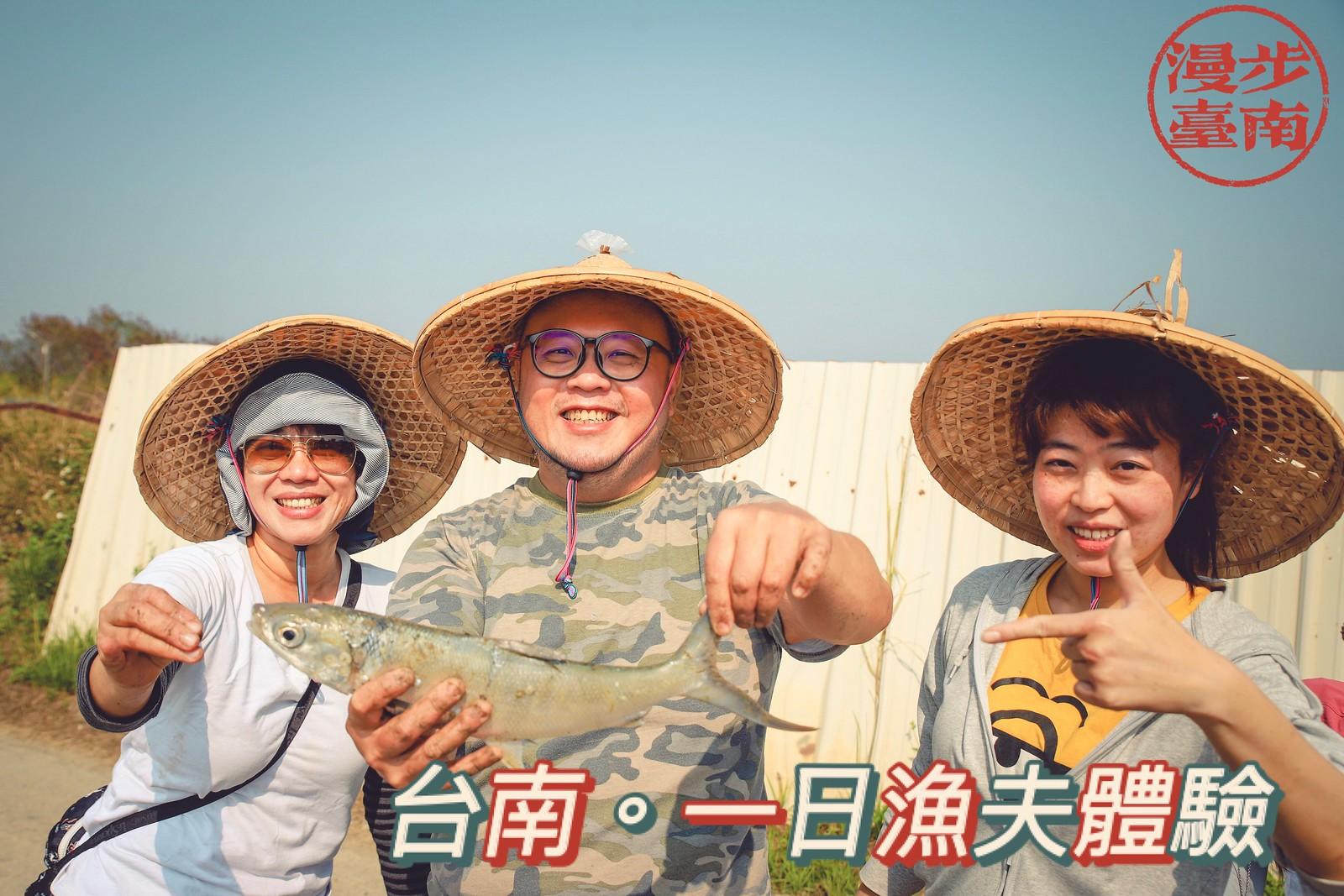 穿上超萌青蛙裝來去捕撈虱目魚「漁夫體驗」