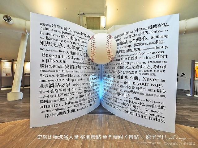 史努比棒球名人堂 桃園景點 免門票親子景點