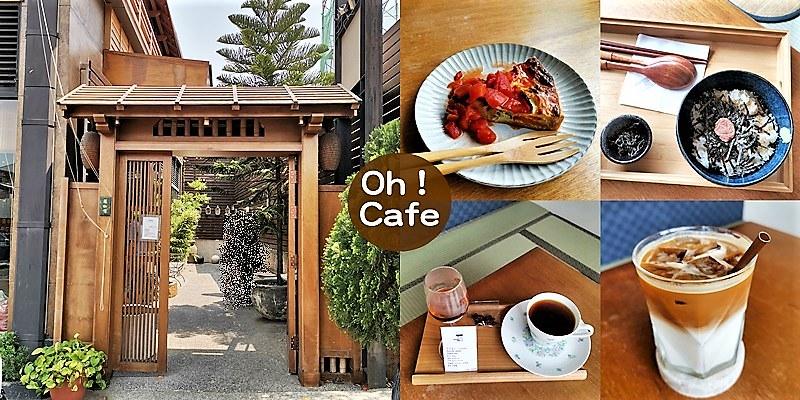 酒窩小姊Sunny吃台南|握咖啡Oh!Cafe台南赤崁樓店