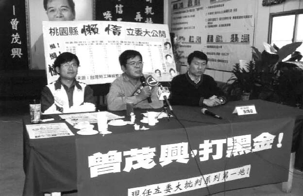 2001年,曾茂興參選桃園縣第一選區立委。(圖片來源:戀戀風塵)