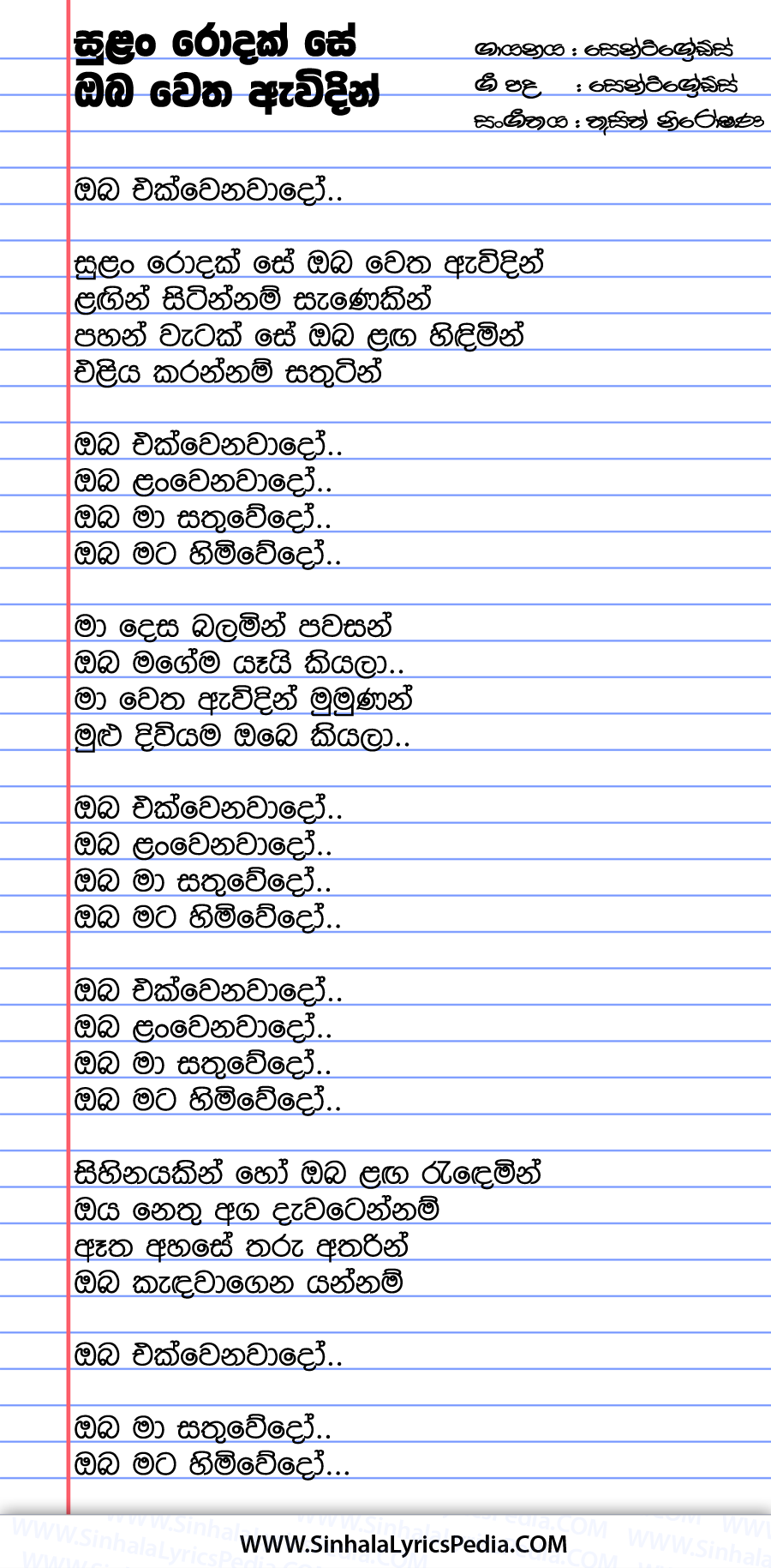Sulan Rodak Se (Oba Mata Himi Wedo) Song Lyrics