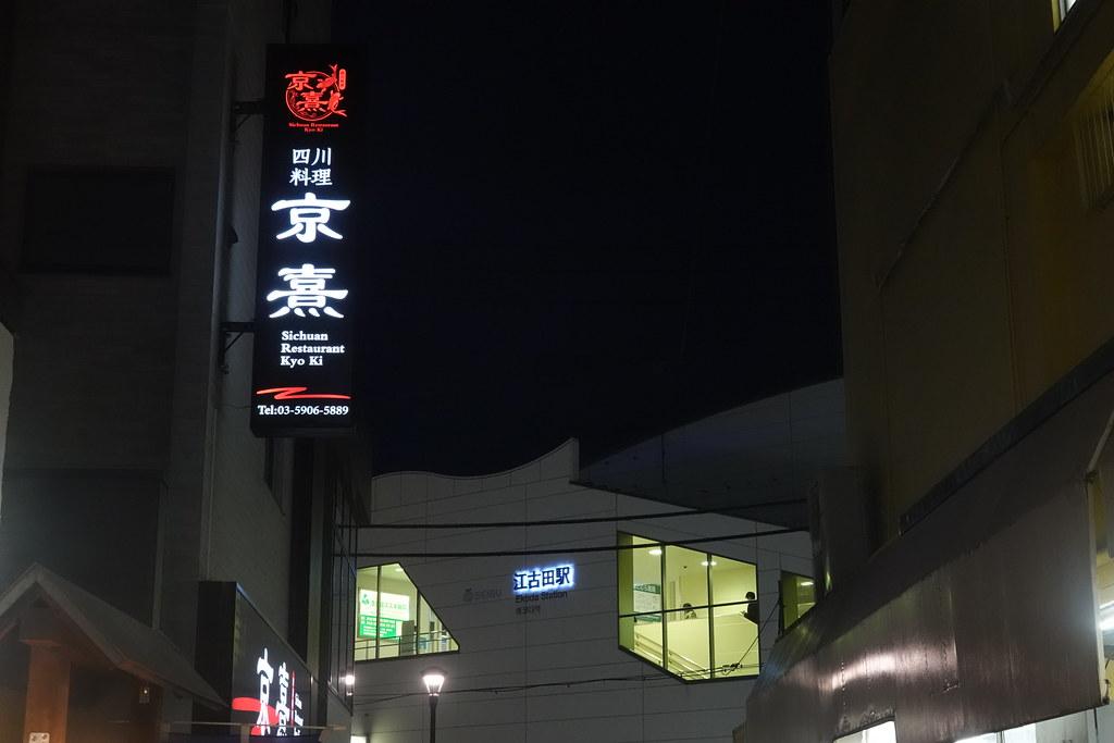 京熹(江古田)