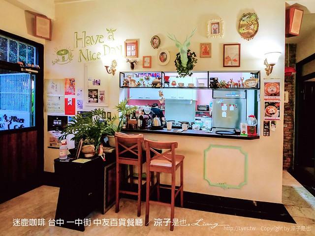 迷鹿咖啡 台中 一中街 中友百貨餐廳