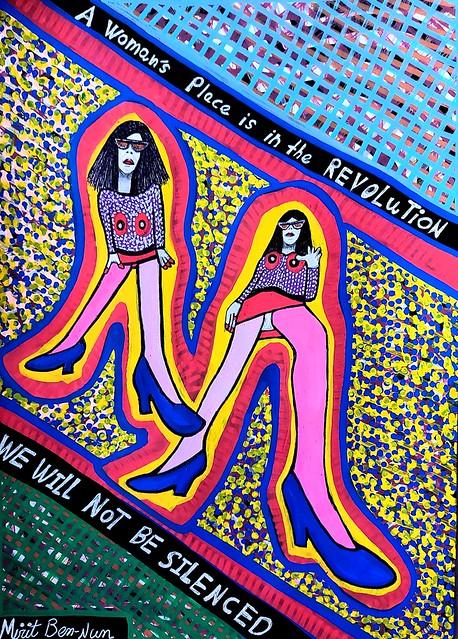 ציור ריאליסטי מירית בן נון אמנית ישראלית ציירת מודרנית יוצרת עכשווית