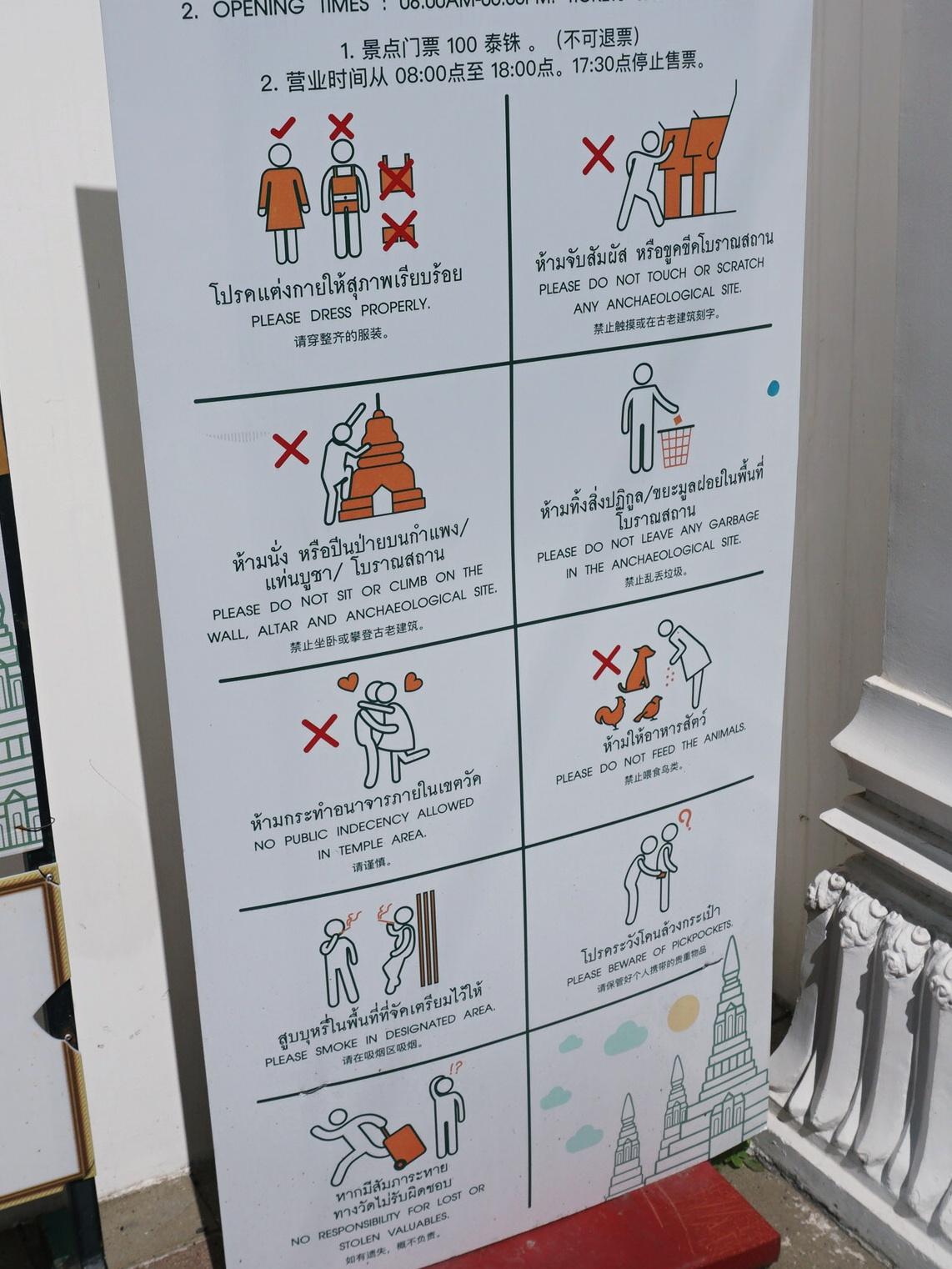 Wat Arun rules