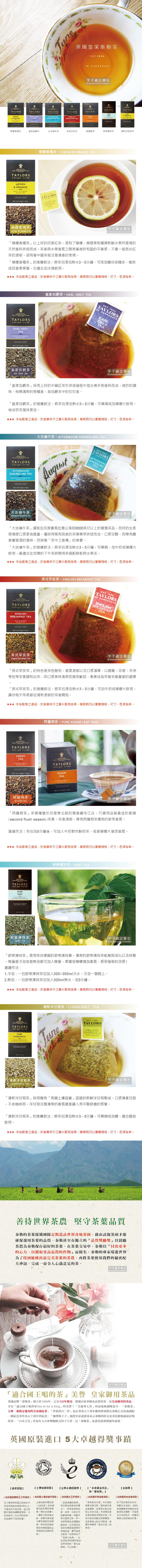 泰勒茶(薄荷+洋甘菊)茶介紹